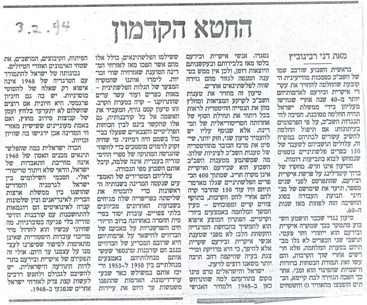 OP-ED - Dan Rabinowitz