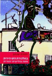 במלכודת הקו הירק מסה פוליטית יהודית-1